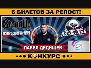 Розыгрыш 6 билетов на Новогодний StandUp концерт Павла Дедищева