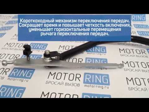 Кулиса КПП короткоходная на ВАЗ 2110-2112, Лада Приора | MotoRRing.ru