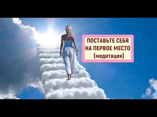 АНГЕЛОТЕРАПИЯ Поставьте себя на первое место медитация
