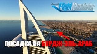 Microsoft Flight Simulator - Посадил Самолет на Крышу. Полет над Дубаем