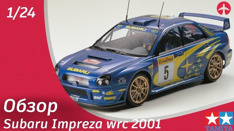 Обзор Subaru Impreza WRC 2001 от Tamiya