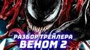 ВЕНОМ 2 РАЗБОР ТРЕЙЛЕРА КАРНАЖ, ВИЗГ, КАМЕО ЧЕЛОВЕКА-ПАУКА