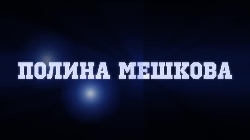 ты попал в ДЕСЯТКУ.Полина Мешкова!