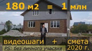 Дом 180 кв.м. за 1 млн. руб.!!! Видеоотчет + смета. Все шаги и затраты.