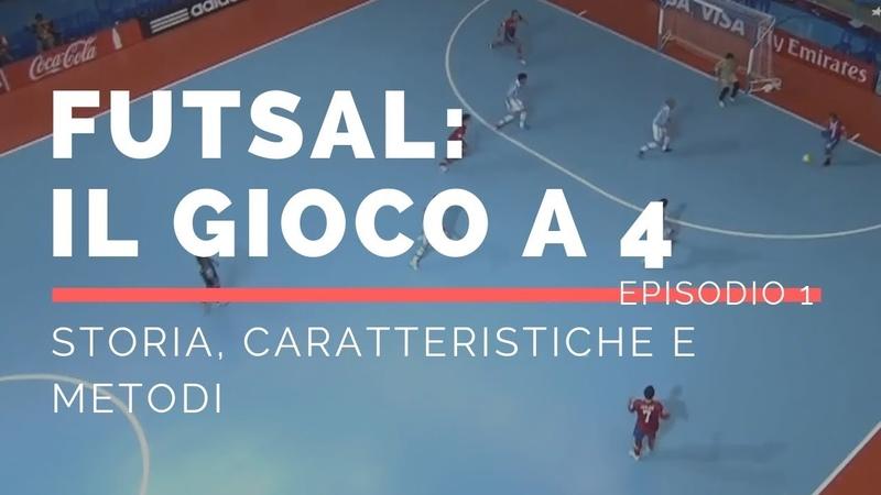 Tattica Futsal Futsal 4-0 - Il gioco a 4 - Storia, Caratteristiche e Metodologie EP.1
