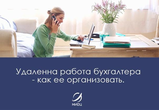 вакансии по работе бухгалтера на удаленном доступе