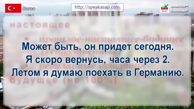 SpeakASAP Елена Шипилова Урок 6 Турецкий язык за 7 уроков для начинающих Модальные конструкции Елена Шипилова