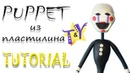 Как слепить Марионетку из пластилина Туториал The Puppet FNAF from clay Tutorial