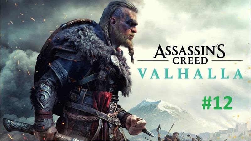 Прохождение Assassin's Creed Valhalla ➤ Часть 12 Асгард часть 2 Битва с волком и ледяной великан