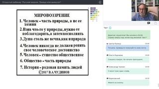 ВЕБИНАР ЧУДИНОВА: Русский ведизм - правда или вымысел? ЛУЧШЕЕ ОБЪЯСНЕНИЕ ИЗ ВСЕХ!
