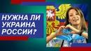 О химере славянского братства. Нужна ли Укpauнa России?