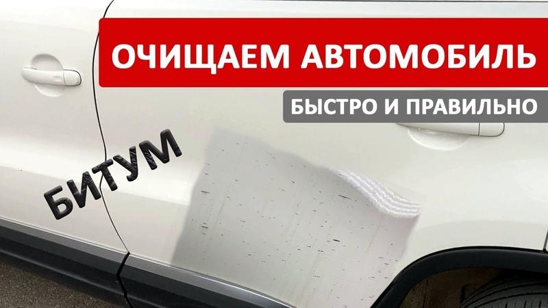 Самый быстрый способ очистить кузов от битума NOVOL PLUS 800