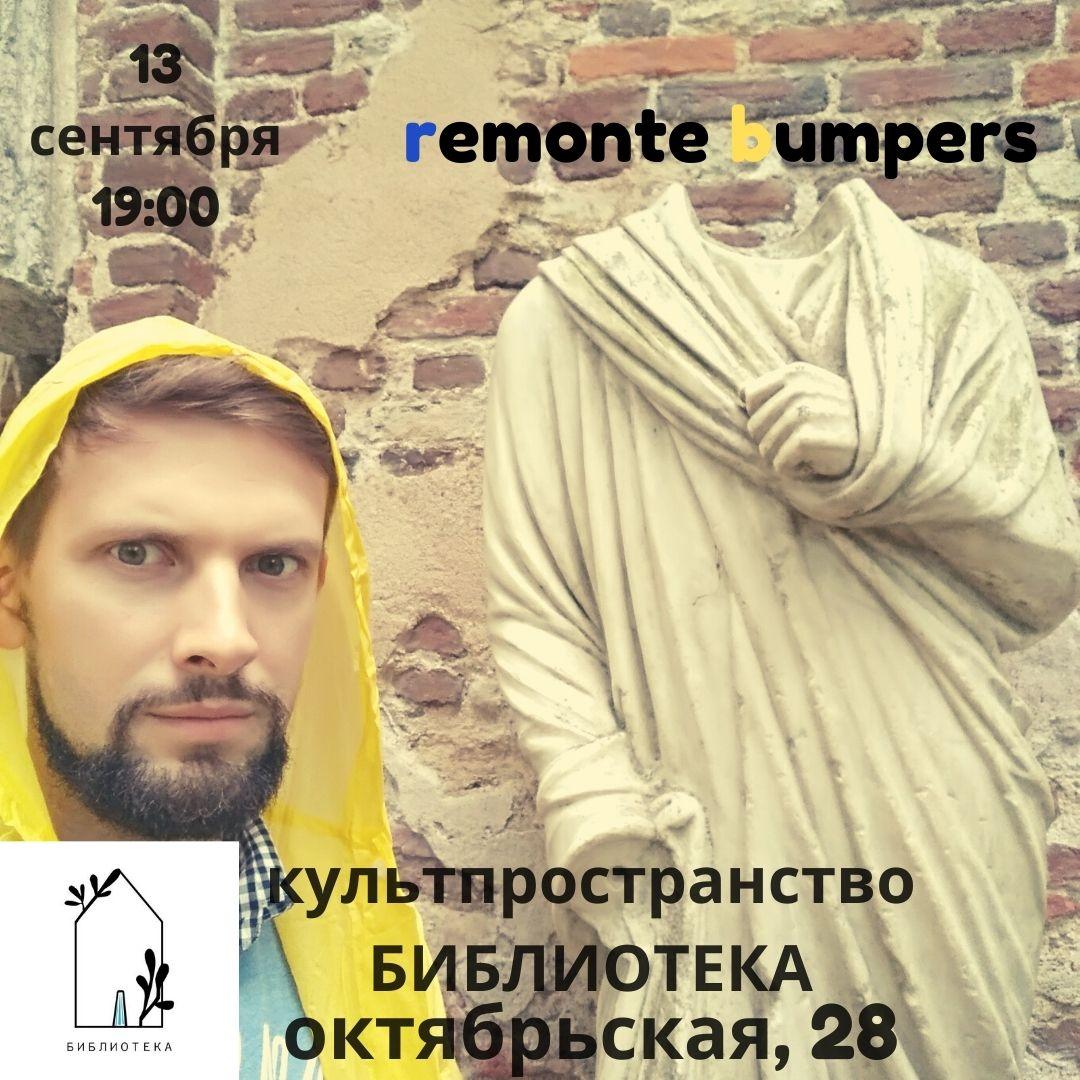 Афиша Воронеж 13.09/ Недорезов Remonte Bumpers/ ЛИПЕЦК