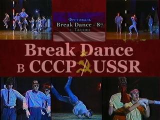 Фестиваль «Break Dance ☭ 1987» Таллин (Эстония) • Break Dance в СССР ☭ USSR
