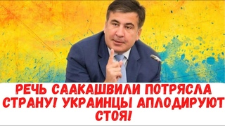 ✅ Заявление Саакашвили поразило Украинцев - Шанс на светлое будущее!