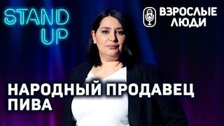 «Народный продавец» - Янина Герасимова | Стендап-шоу «Взрослые люди»