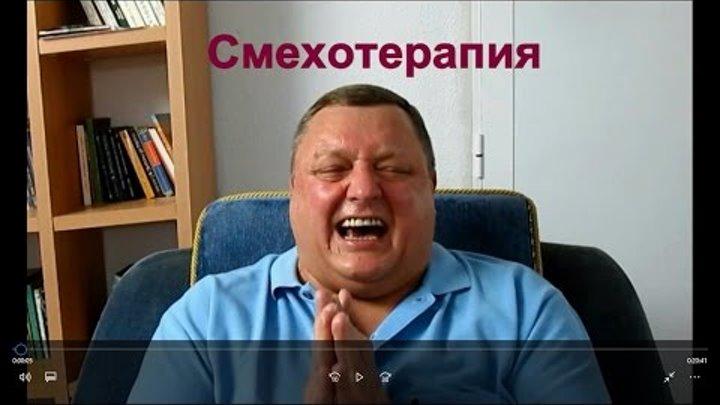 Смех - йога смеха, смехотерапия, заразительный смех