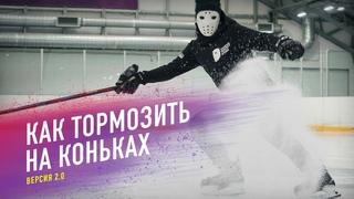 Как тормозить на коньках? / Все способы торможения на льду.