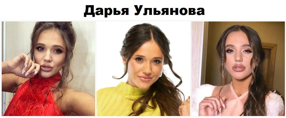 Дарья Ульянова победительница шоу Холостяк СТБ 10 сезон из Кривого Рога фото, видео, инстаграм