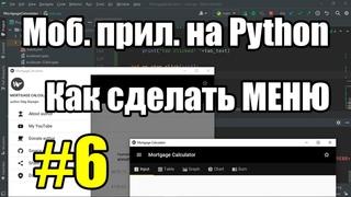 Как сделать навигацию меню в мобильном приложении Python на KivyMD