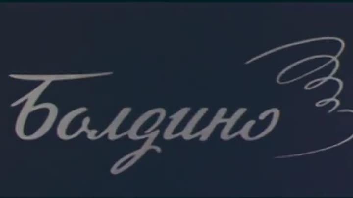 Документальный фильм Болдино 1974 год