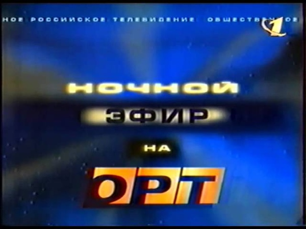 Межпрограммное оформление канала ОРТ 24 12 1997