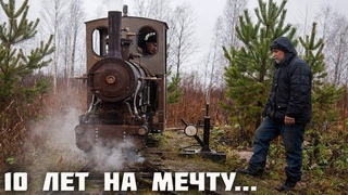 Он 10 лет строил железную дорогу и паровоз своей мечты! (Павел Чилин).