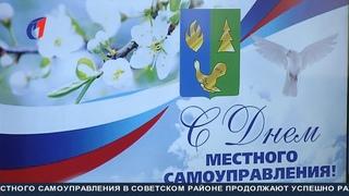 День местного самоуправления. ТК «Первый Советский»