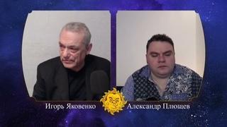 Игорь Яковенко у Александра Плющева