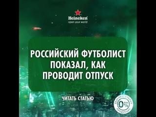 Российский футболист показал, как проводит отпуск