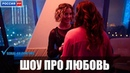 Сериал Шоу про любовь 2020 1-4 серии фильм мелодрама на канале Россия - анонс