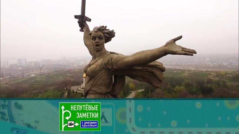 Волгоград и Узбекистан Непутевые заметки Выпуск от 12 05 2019