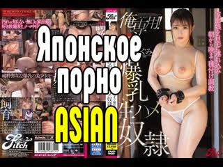 ASIAN JAV Big TITS большие сиськи big tits [Трах, all sex, porn, big tits, Milf, инцест, порно blowjob brazzers секс порно