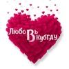 Любовь в КубГАУ