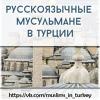 Русскоязычные мусульмане в Турции