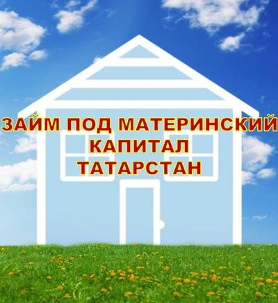 Материнский Капитал, Казань