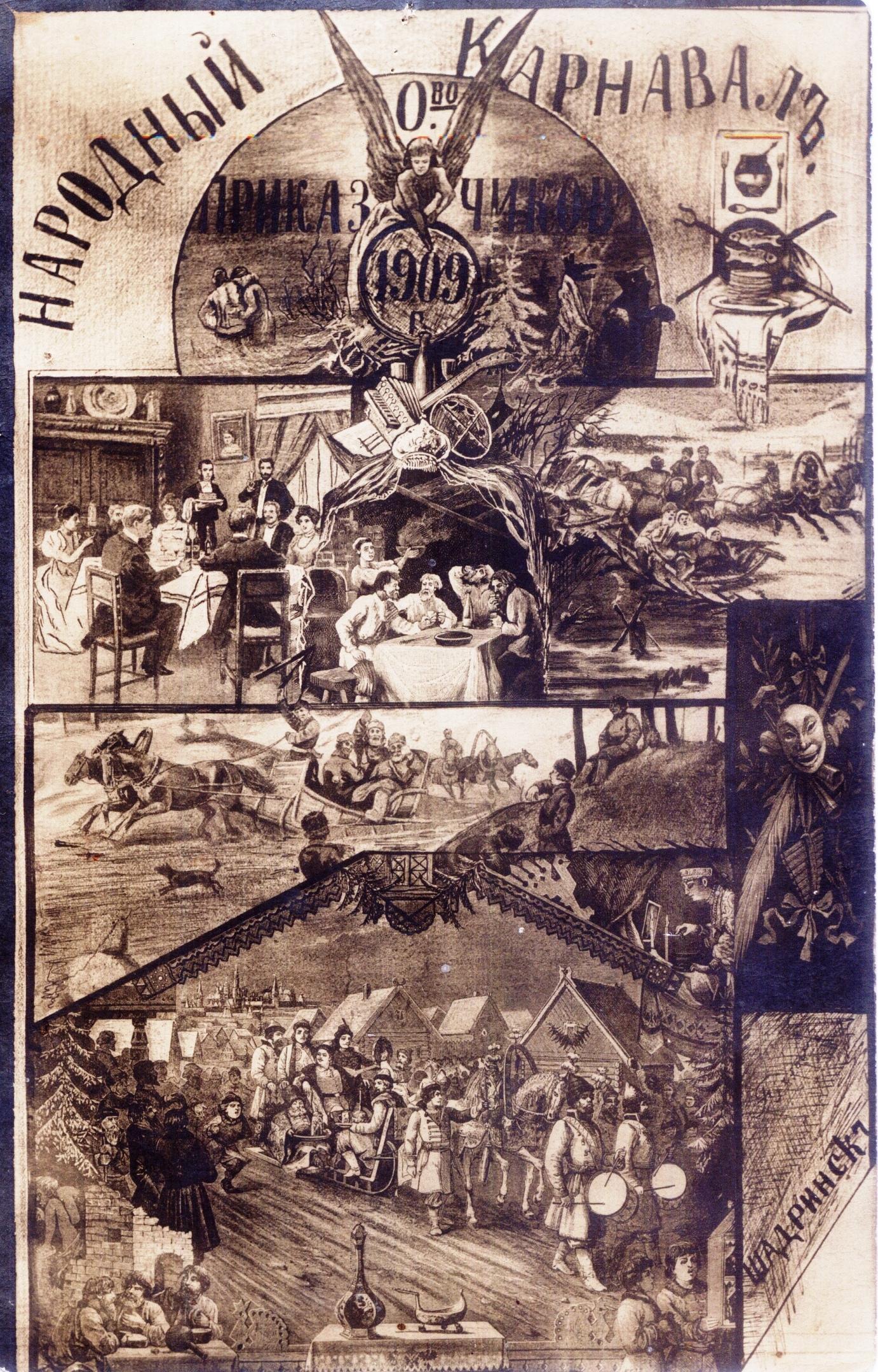Открытое письмо. Народный карнавал Общества Приказчиков. 1909 г.