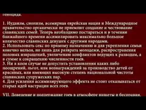 Памятка участникам Московского конгресса сионистов Москва 1988г Они это помнят