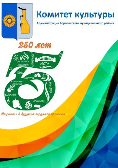90c4c559162ba Комитет культуры города БОРОВИЧИ | ВКонтакте
