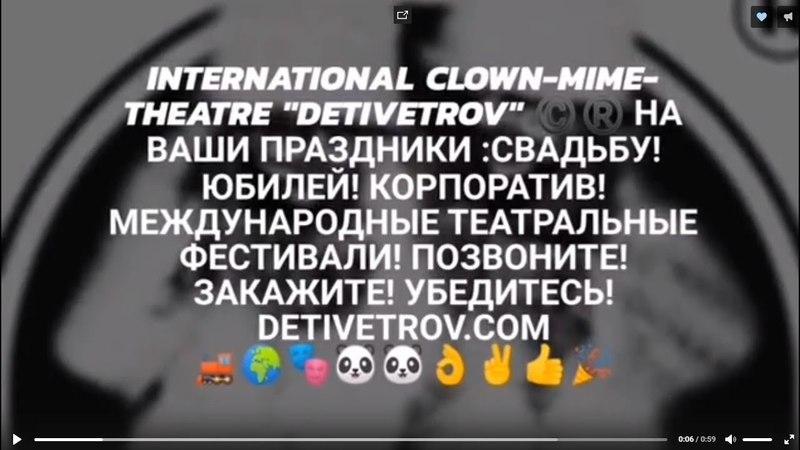 International clown-mime Theatre DETIVETROV ©® мимы мим клоун театр