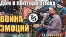 ВОЙНА ЭМОЦИЙ - Дом в полтора этажа