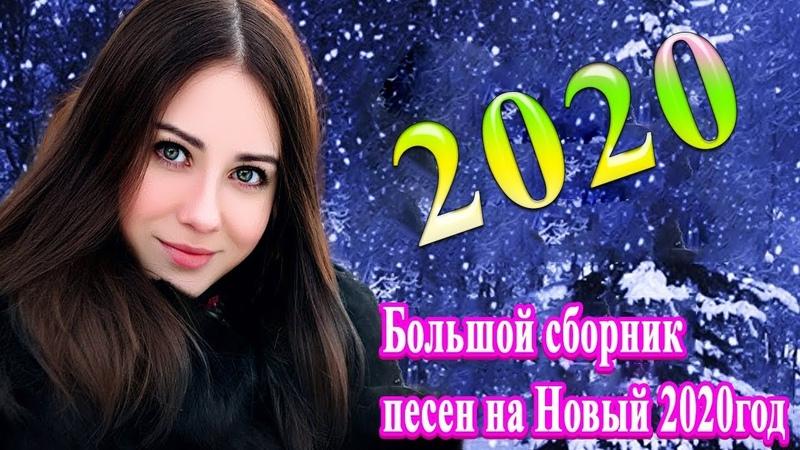 Большой сборник Песня песен на Новый 2020 🎄 Вот это Лучшая Дискотека На Новый Год 🎄Песня Для Души