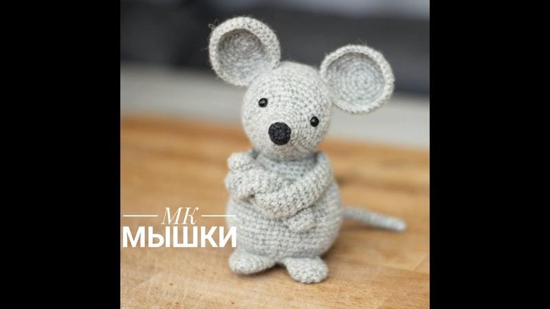 Мастер класс по вязанию мышки крючком. Часть 1