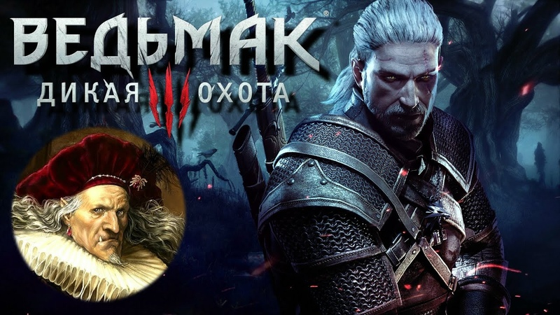 Ведьмак 3 Дикая Охота The Witcher 3 Wild Hunt №54 Герасима не обмануть или тайны Кейры Мец