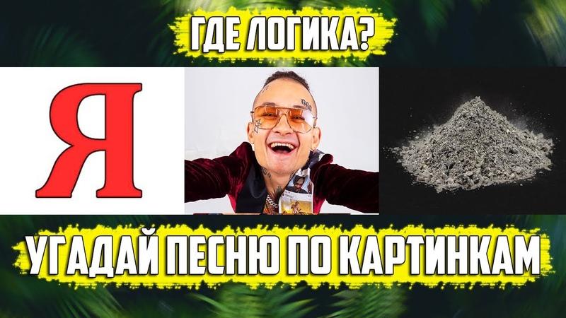 УГАДАЙ ПЕСНЮ ПО КАРТИНКАМ ЗА 10 СЕКУНД РУССКИЕ ХИТЫ И ЛУЧШИЕ ПЕСНИ 2019 2020 ГОДА ГДЕ ЛОГИКА