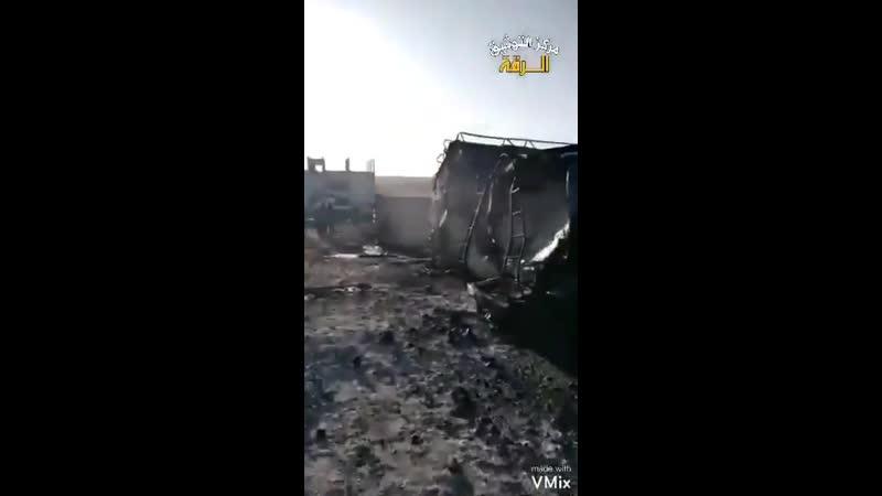 Последствия вчерашнего ракетного удара по топливному рынку боевиков в Джараблусе