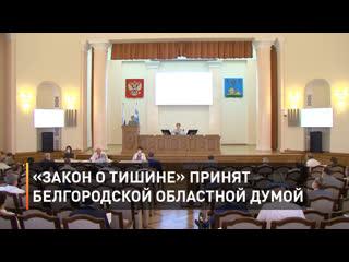 Закон о тишине принят Белгородской областной думой
