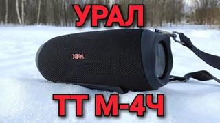 Урал тт м4-ч .обзор и прослушка русской колонки отечественного конкурента JBL  и Sony