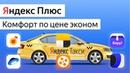 Подписка Яндекс Плюс чем отличается от Музыка? Скидки на Такси КиноПоиск Беру и не только