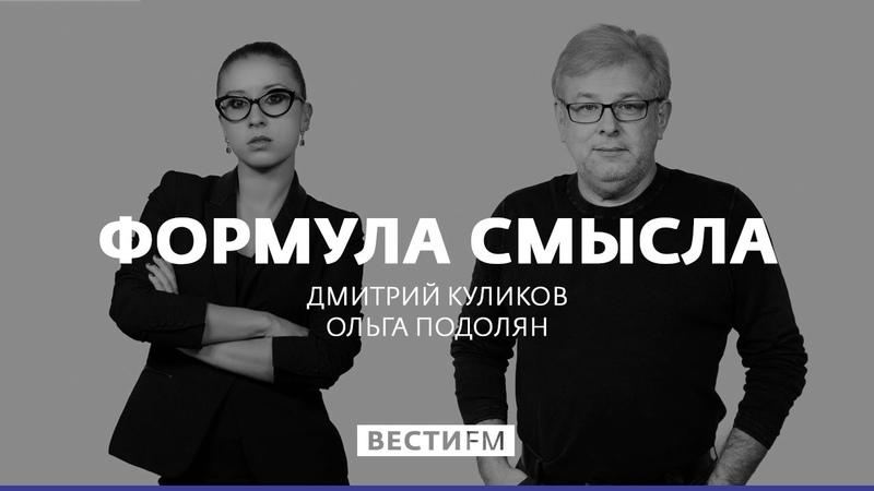 Расследование дел о Майдане так и стоит на месте * Формула смысла (22.11.19)